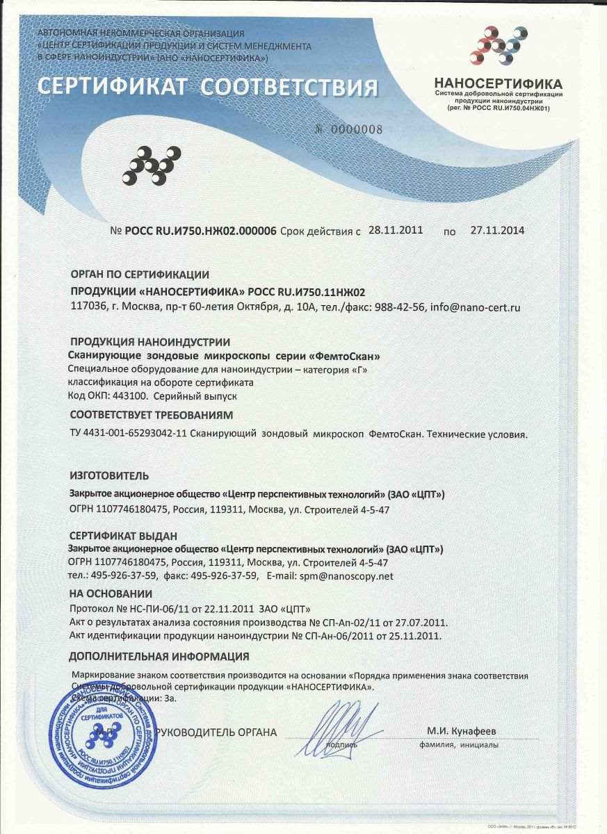 Certificate of conformity of Nanocertifica, the system of voluntary certification of nanotechnology production, for scanning probe microscope FemtoScan